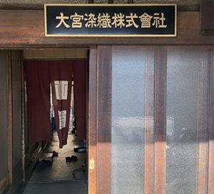 大宮染織株式会社