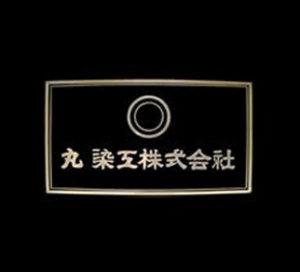 丸染工株式会社
