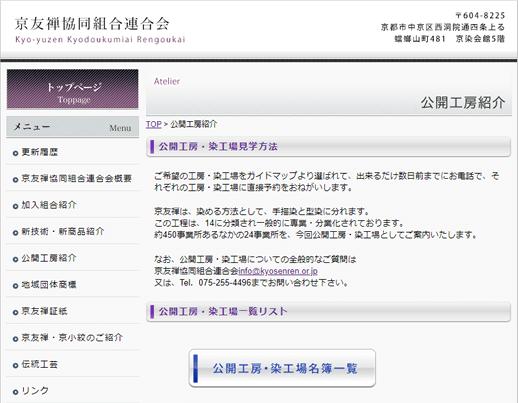 京都友禅協同組合「公開工房」外部サイトへ